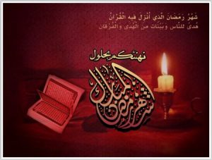L'ensemble de l'Equipe de la Revue Vouloir vous souhaite un mois de Ramadhan plein de joie et de bonheur
