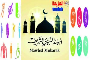 Mawlid Annabawi « Mouloud » 2018