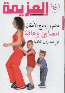 073 - N73 Juillet -Aout 2010 Arabe