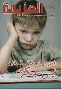 077 - N77 Octobre - Novembre 2010 Arabe