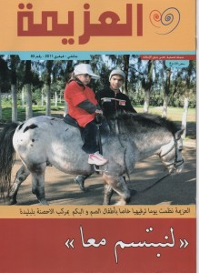 083 - N83 Janvier - Février 2011 Arabe