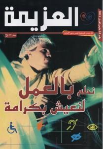 085 - N85 Mars - Avril 2011 Arabe