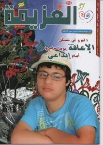 091 - N91 Juillet - Aout 2011 Arabe