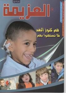 097 - N°97 Janvais-Février2012 Arabe