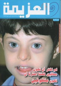 104 - N104(2)  Mai - Juin 2012 Arabe