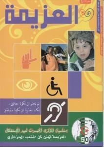 104 - N104 Mai - Juin 2012 Arabe
