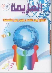 110 - N110 Novembre - Décembre 2012 Arabe