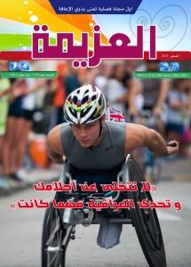 118 - N°118 Mai - Juin 2013 Arabe